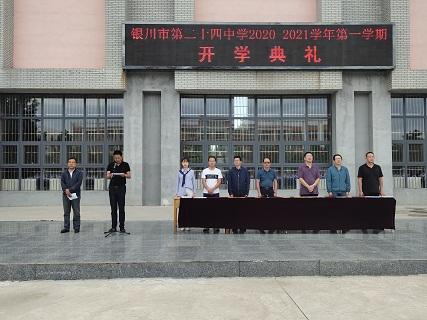 2020年9月1日,银川市第二十四中学举行2020—2021学年开学典礼 (9).jpg